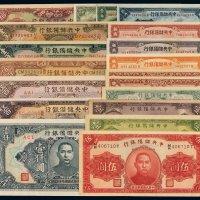 民国时期中央储备银行纸币一组十九枚