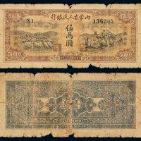 民国三十八年内蒙古人民银行券伍万圆流通票一枚