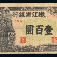 民国三十五年嫩江省银行纸币壹百圆一枚