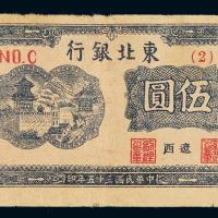 民国三十五年东北银行地方流通券伍圆一枚