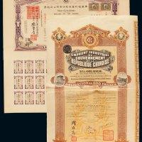 1922年广东福利赛马股份有限公司股票十股一枚,1914年北京城市建设五百法郎债券一枚