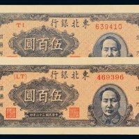 民国三十六年东北银行地方流通券伍百圆二枚