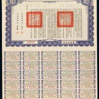 1938年湘桂铁路南镇段借款金镑国库券英金拾镑一枚