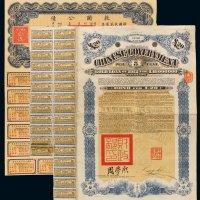 1912年中国政府在英国发行债券20磅、民国二十六年救国公债拾圆各一枚