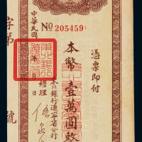 民国时期东北银行辽宁省分行本票壹万圆一枚