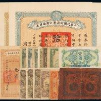 民国时期纸币一组十六枚