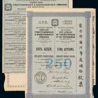 1907年蒙古鄂尔河等处矿务股票五股一枚
