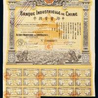 1913年中法实业银行伍百法郎股票一枚
