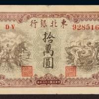 民国三十八年东北银行地方流通券拾万圆一枚