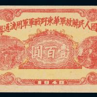 1948年中国人民解放军华东野战军军用流通券壹百圆一枚