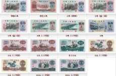 第三套人民币升值两元面值的车工价三百