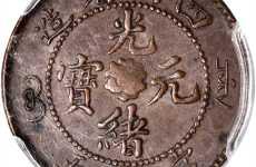 大清铜币二十文值多少钱