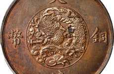 大清铜币二十文收藏价值