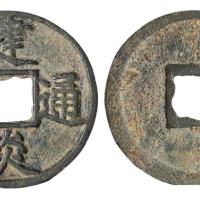 """南宋""""建炎通宝""""折三""""点建""""一枚"""