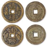 """清代""""福禄寿喜""""背四兽、""""鸳鸯福禄""""背""""和合""""花钱各一枚"""