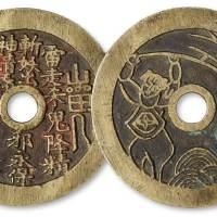 """清代苏炉""""雷霆咒""""背刘海戏金蟾纹大花钱一枚"""