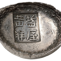 """陕西""""盩厔 黄祥""""四两槽锭一枚"""