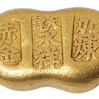 """清末民初""""天津永祥 加炼赤金""""背""""一两""""金锭一枚"""