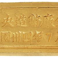 """民国三十四年""""中央造币厂""""铸古布图五两厂条一枚"""