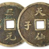 """清代""""天仙送子""""背""""三元及第""""大花钱一枚"""
