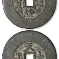 """清代""""宣统通宝""""背""""天下太平""""阔缘花钱一枚"""