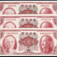 1945年中央银行美钞版金圆券壹百圆无字轨、单字轨、双字轨各一枚