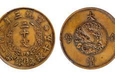 宣统铜币价格一览