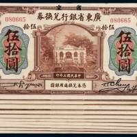 民国七年省立广东省银行兑换券伍拾圆十枚