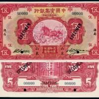 民国二十年中国实业银行国币券伍圆正、反单面印刷样票各一枚