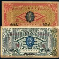 民国三年交通银行财政部印书局制印国币辅币券壹角、贰角各一枚