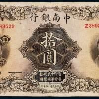 民国十六年中南银行五族妇女图国币券拾圆一枚