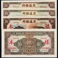 民国三十年交通银行大东版法币券拾圆未完成票、流通票各一枚,样票正、反单面印刷各一枚