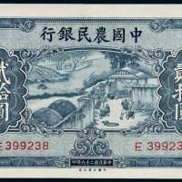 民国二十九年中国农民银行大业版国币券贰拾圆一枚