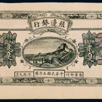 民国五年殖边银行铜元票红钱贰百文一枚