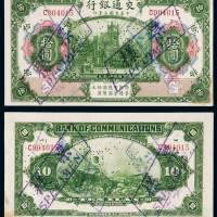 民国三年交通银行美钞版国币券拾圆样票一枚