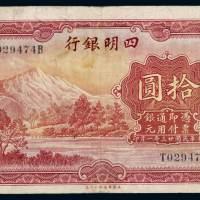 民国二十三年四明银行银元票上海拾圆一枚