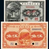 民国十一年省立广东省银行纸币贰角、伍角样票各一枚