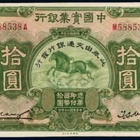 民国二十年中国实业银行美钞版国币券拾圆一枚