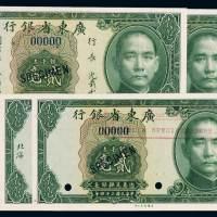 民国二十四年广东省银行银毫辅币券贰毫样票五枚