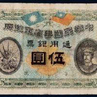 民国元年中华民国粤省军政府通用银票伍圆一枚