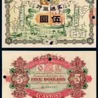 宣统元年交通银行银元票广东伍圆一枚