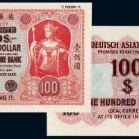 1914年德华银行银元票壹佰圆一枚