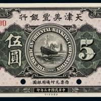 民国十三年天津美丰银行银元票天津伍圆样票一枚
