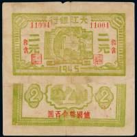 """1945年大江银行国币券和含二元,背加盖""""值国币壹百圆""""一枚"""