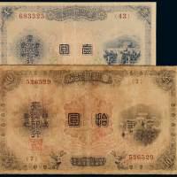 明治三十年台湾银行券壹圆、拾圆各一枚