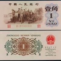 1962年第三版人民币壹角一枚