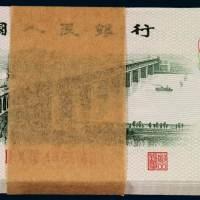 1962年第三版人民币贰角一百枚连号