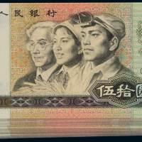 1980年第四版人民币伍拾圆三十枚连号