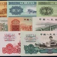 1953至1972年第三版人民币二十七枚大全套