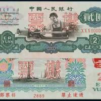 """1960年第三版人民币贰圆""""车工""""样票一枚"""